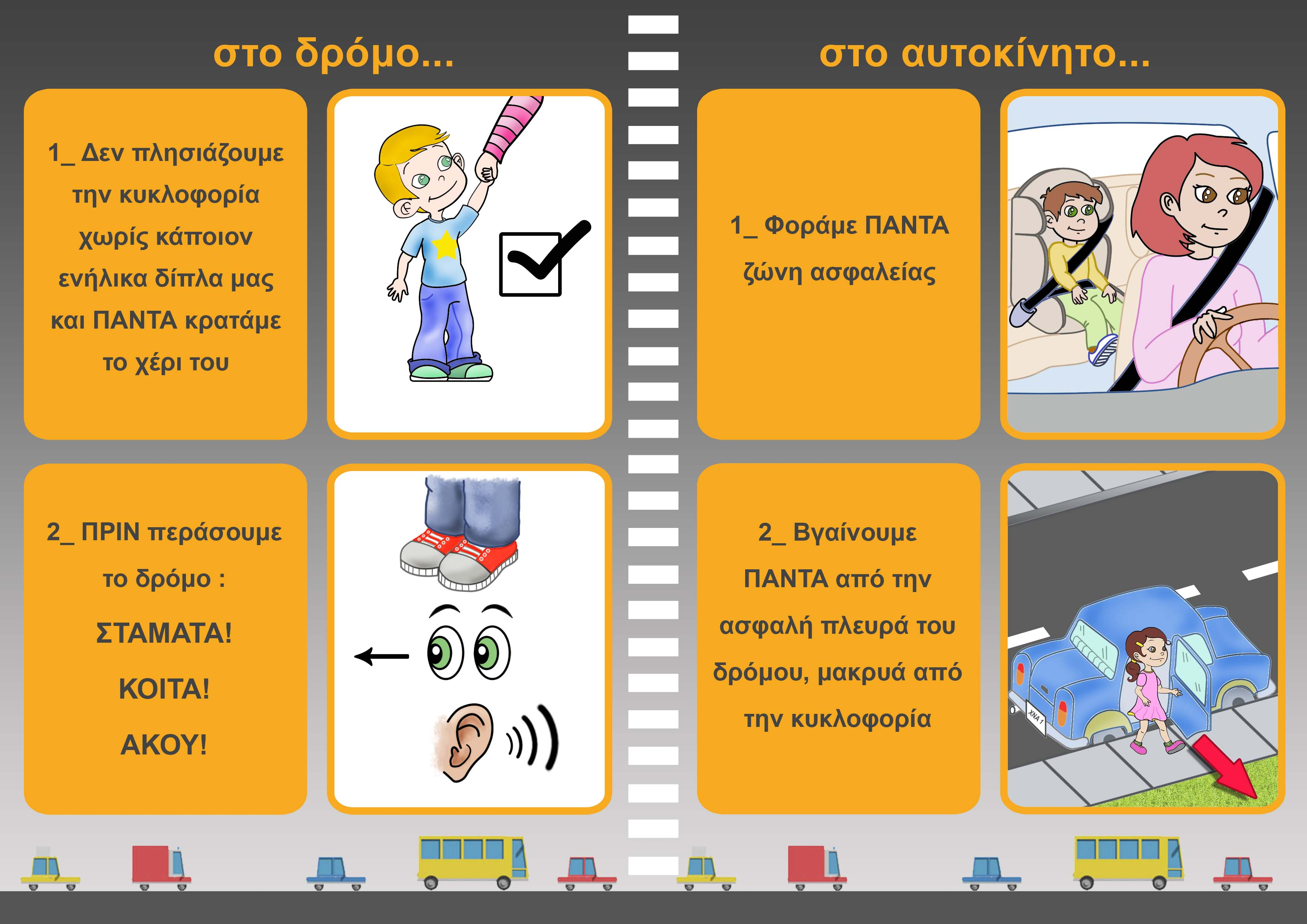 Road Safety Education Programme In Schools